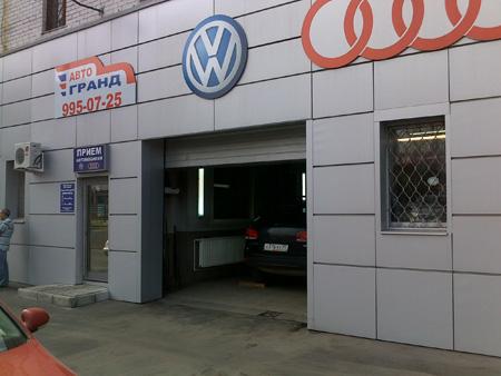 Техцентр ремонт Audi