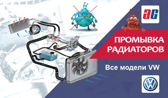 Промывка радиаторов Фольксваген + АНТИБАКТЕРИАЛЬНАЯ ОБРАБОТКА кондиционеров