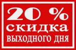 20% скидка выходного дня
